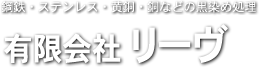 黒染めパーカー 表面処理の有限会社リーヴ|鉄・ステンレスの防錆